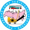 Российский союз нефтегазостроителей