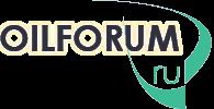 Нефтегазовый форум