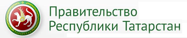 Правительство Республики Татрстан