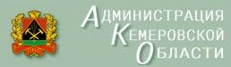 Администрация Кемервоской области