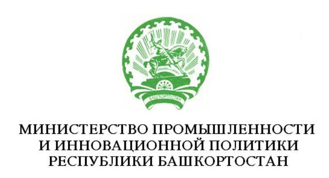 Министерство промышленности Республики Башкортостан