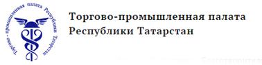 ТПП Республики Татарстан