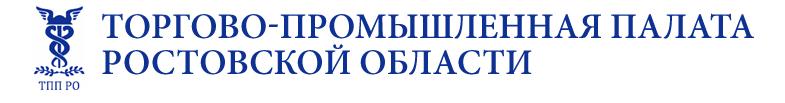 ТПП Ростовской области
